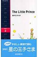 星の王子さま 洋販ラダーシリーズ