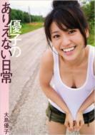 大島優子/優子のありえない日常 大島優子写真集