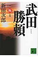 武田勝頼 1 陽の巻 講談社文庫