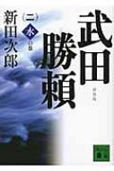 武田勝頼 2 水の巻 講談社文庫