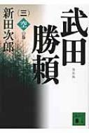 武田勝頼 3 空の巻 講談社文庫