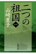 二つの祖国 第1巻 新潮文庫