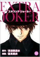 エキストラ・ジョーカー 幻冬舎コミックス漫画文庫