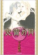 火宵の月 第8巻 白泉社文庫