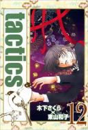 tactics 12 限定版 ブレイドコミックス