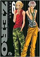 ZERO (小学館文庫コミック版)全6巻セット