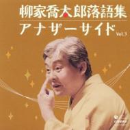 柳家喬太郎落語集 アナザーサイド Vol.3 ウツセミ/孫、帰る
