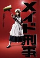 メイド刑事(デカ) DVD-BOX