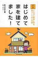 マンガ はじめて家を建てました! いちばん最初に読む家づくりの入門書