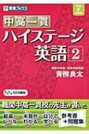 書籍/中高一貫ハイステ-ジ英語 2