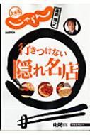 行きつけない隠れ名店 北海道じゃらん×森崎博之 RECRUIT SPECIAL EDITION