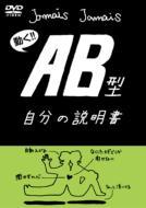 ローチケHMVアニメ/Ab型 自分の説明書