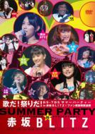 歌だ!祭りだ!〜BS TBSサマーパーティーin赤坂BLITZ! ファン感謝祭歌謡祭〜