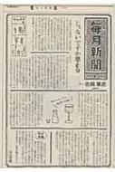 毎月新聞 中公文庫