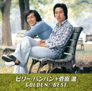 GOLDEN☆BEST ビリー・バンバン+菅原 進