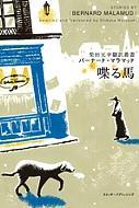 喋る馬 柴田元幸翻訳叢書