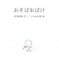 おそばおばけ 谷川俊太郎の「あかちゃんから絵本」