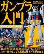 ガンプラ入門 NOMOKEN EXTRA EDITION HOBBY JAPAN MOOK