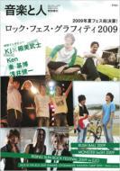 ロック・フェス・グラフィティ2009 音楽と人2009年11月号増刊
