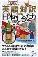 """英語対訳で読む日本のしきたり 伝えたい""""ニッポンの心""""! じっぴコンパクト新書"""
