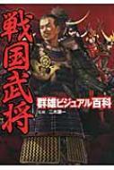 戦国武将群雄ビジュアル百科