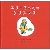 エリーちゃんのクリスマス 世界絵本傑作シリーズ