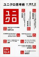 柳井正/ユニクロ思考術