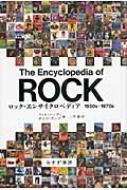 ロック・エンサイクロペディア 1950s‐1970s
