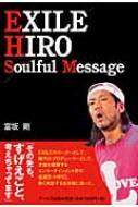 Exile Hiro Soulful Message Reco Books