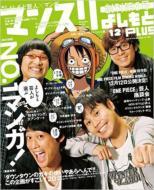 Magazine (Book)/マンスリーよしもとplus 2009年 12月号