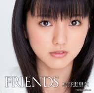 真野恵里菜/Friends