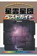 星雲星団ベストガイド 初心者のためのウォッチングブック