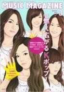 Music Magazine 2010年 3月号