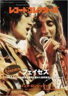 レコードコレクターズ 2010年 7月号