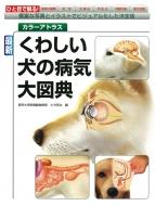 最新くわしい犬の病気大図典 豊富な写真とイラストでビジュアル化した決定版 カラーアトラス