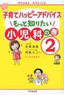 子育てハッピーアドバイス もっと知りたい小児科の巻 2