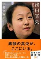浅田真央 age 15‐17 文春文庫