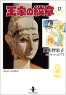 王家の紋章 17 秋田文庫