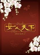 女人天下 DVD-BOX 7