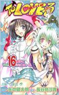 To LOVEる-とらぶる-16 ジャンプコミックス