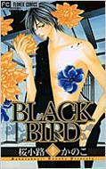 BLACK BIRD 9 フラワーコミックス ベツコミフラワーコミックス
