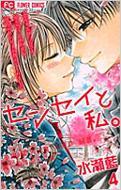 センセイと私。 4 フラワーコミックス Sho-comiフラワーコミックス
