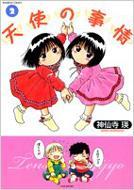 天使の事情 2 BAMBOO COMICS