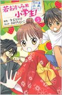 若おかみは小学生! 花の湯温泉ストーリー 5 KCDX