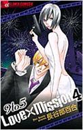 9 TO 5 LOVE ×MISSION 4 フラワーコミックスアルファ プチコミックフラワーコミックスΑ