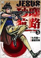 JESUS砂塵航路 3 ビッグコミックス モバMAN