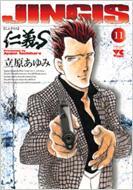 仁義S 11 ヤングチャンピオン・コミックス