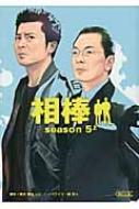 相棒season5 上 朝日文庫