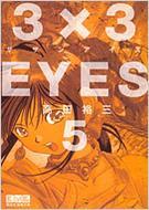 3×3EYES 5 講談社漫画文庫