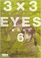 3×3EYES 6 講談社漫画文庫
